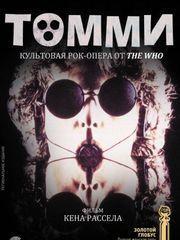 Томми – эротические сцены