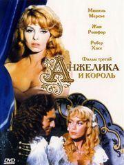 Анжелика и король – эротические сцены