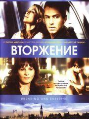 Вторжение (2006) – эротические сцены