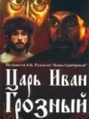 Царь Иван Грозный – эротические сцены