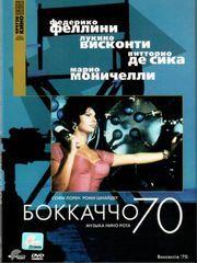 Боккаччо 70 – эротические сцены