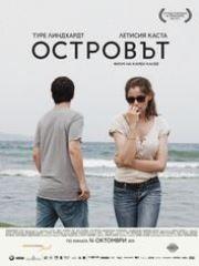 Остров (2011) – эротические сцены