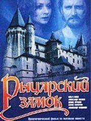 Рыцарский замок – эротические сцены