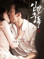 Одержимость (2014) – эротические сцены