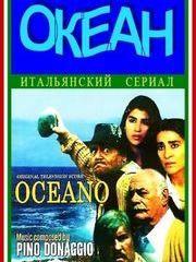 Океан – эротические сцены