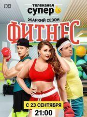 Фитнес – эротические сцены
