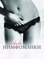 Дневники нимфоманки – эротические сцены
