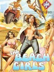 Пляжные девочки – эротические сцены