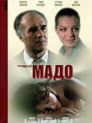 Мадо – эротические сцены