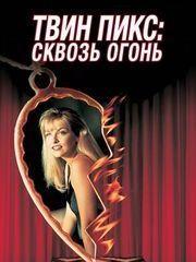 Твин Пикс: Сквозь огонь – эротические сцены