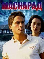 Маскарад (1988) – эротические сцены