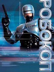 Робокоп – эротические сцены