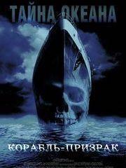 Корабль-призрак – эротические сцены