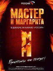 Мастер и Маргарита – эротические сцены