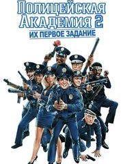 Полицейская академия 2: Их первое задание – эротические сцены