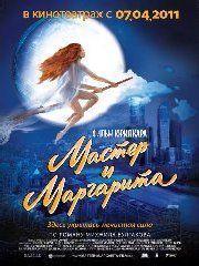 Мастер и Маргарита (Россия) – эротические сцены