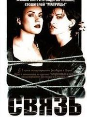Связь (1996) – эротические сцены