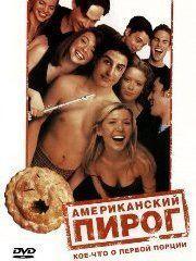 Американский пирог – эротические сцены