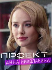 Проект «Анна Николаевна» – эротические сцены