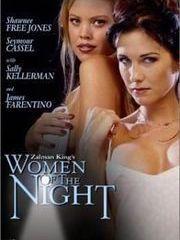 Женщины ночи (США) – эротические сцены