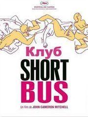 Клуб «Shortbus» – эротические сцены