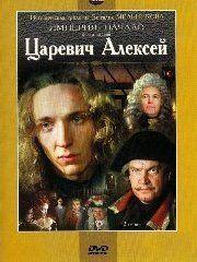 Царевич Алексей – эротические сцены