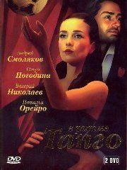 В ритме танго – эротические сцены