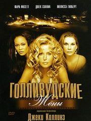 Голливудские жены (2003) – эротические сцены