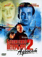 Бандитский Петербург 2: Адвокат – эротические сцены