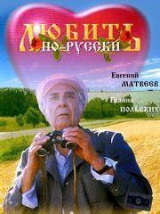 Любить по-русски – эротические сцены