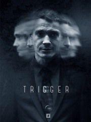 Триггер – эротические сцены
