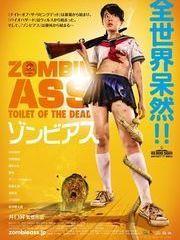 Задница зомби: Туалет живых мертвецов – эротические сцены