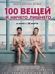 100 вещей и ничего лишнего – эротические сцены