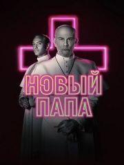 Новый Папа – эротические сцены
