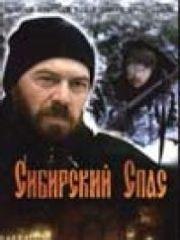 Сибирский спас – эротические сцены