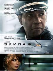 Экипаж (2012) – эротические сцены