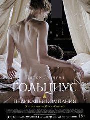Гольциус и Пеликанья компания – эротические сцены