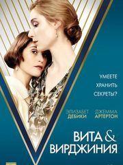 Вита и Вирджиния – эротические сцены