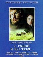 С тобой и без тебя (СССР) – эротические сцены