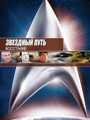 Звёздный путь 9. Восстание – эротические сцены