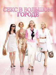 Секс в большом городе (2008) – эротические сцены