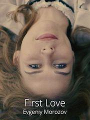 Первая любовь – эротические сцены