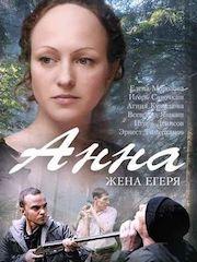 Анна Жена егеря – эротические сцены