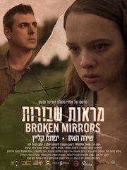 Разбитые зеркала – эротические сцены