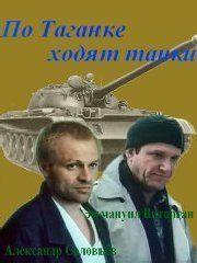 По Таганке ходят танки – эротические сцены