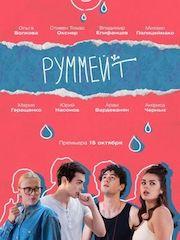 Руммейт – эротические сцены