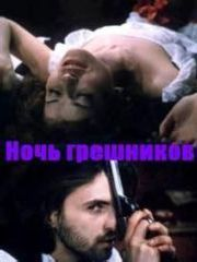 Ночь грешников – эротические сцены