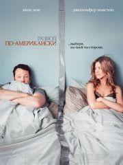 Развод по-американски – эротические сцены