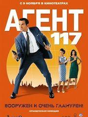 Агент 117 – эротические сцены