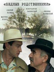 Бедные родственники (2005) – эротические сцены